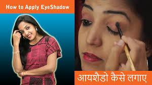 how to apply eyeshadow in hindi