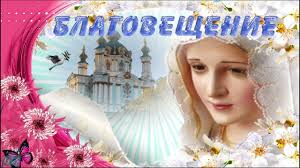 Праздник БЛАГОВЕЩЕНИЕ Красивые Поздравления с Благовещением Богородицы  Лучшие видео открытки - YouTube