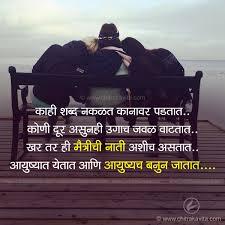 marathi quote maitrichi nati marathi friendship quotes