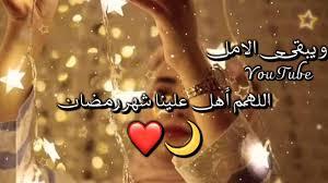أجمل دعاء لشهر رمضان اللهم أهل علينا شهر رمضان حالات رمضانيه