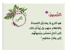 صور اسماء الله الحسني و معانيها مكتوبة علي رمزيات سوبر كايرو