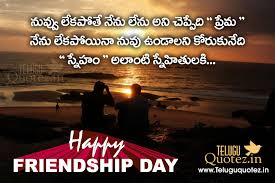 happy friendship day telugu picture quotes images