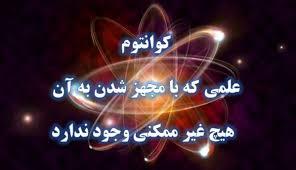 کوانتوم، علمی که با مجهز شدن به آن هیچ غیر ممکنی وجود ندارد ...
