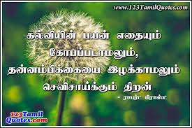 tamil motivational quotes quotesgram positive thinking quotes in