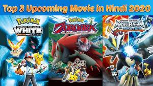 Pokémon Top 3 Upcoming Movie in 2020 ¦¦ Pokémon New Upcoming Movie ...