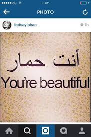 lindsay lohan mistranslates arabic quote in epic instagram fail