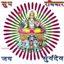 જય સુર્યનારાયણ Videos premila parmar - ShareChat - ભારતનું પોતાનું ભારતીય સોશ્યલ નેટવર્ક