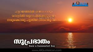 self motivation inspirational quran quotes in malayalam