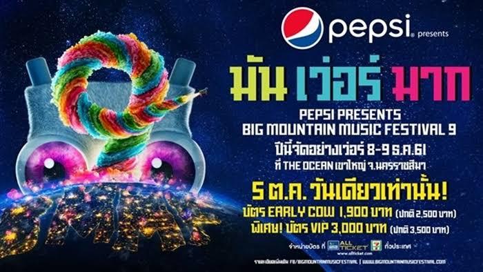 """ผลการค้นหารูปภาพสำหรับ Big Mountain Music Festival 2019, นครราชสีมา (เขาใหญ่)"""""""