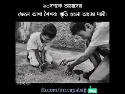 childhood memories bangla