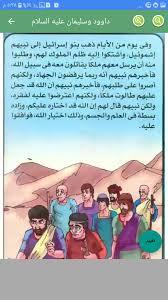 قصص و حكايات بدون نت For Android Apk Download