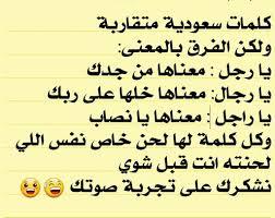 نكت سعودية إقرأ نكت مضحكة سعودية للكبار نكت سعودية مضحكة 2020