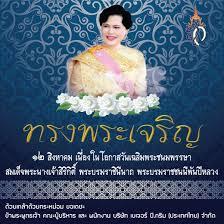เบเจอร์ บี.กริม แสดงความจงรักภักดีเนื่องในโอกาสวันเฉลิมพระชนมพรรษาสมเด็จพระนางเจ้าสิริกิติ์  พระบรมราชินีนาถ พระบรมราชชนนีพันปีหลวง - Beijer B.Grimm Thailand