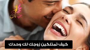 صور عن السعادة الزوجية سر السعادة الزوجية بالصور حلوه خيال