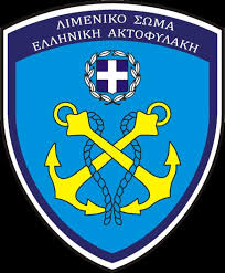 Αποτέλεσμα εικόνας για Διαγωνισμός Κατάταξης Δοκίμων Σημαιοφόρων Λιμενικού Σώματος - Ελληνικής Ακτοφυλακής (ανδρών - γυναικών) έτους 2019, με εφαρμογή συστήματος μοριοδότησης - Ανακοίνωση συμπληρωματικά Καλούμενων υποψηφίων Δοκίμων Σημαιοφόρων Λ.Σ. - ΕΛ.ΑΚΤ. (ανδρών - γυναικών) έτους 2019 που πέτυχαν στην υψομέτρηση - Πρόγραμμα Υγειονομικών Εξετάσεων και παραπομπής στην Α.Ν.Υ.Ε.