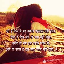 sad love shayari images in hindi for