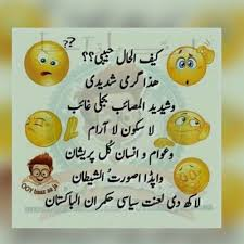 funny images for whatsapp group in urdu