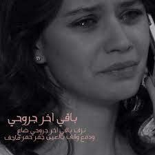 صور سمر حزينة
