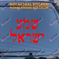 Shema Decal Sticker Hebrew Israel Jewish Prayer Car Vinyl Pick Size Color Car Stickers Aliexpress