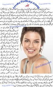 beauty tips for women in urdu urdu