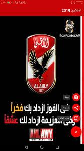 اهلاوي خلفيات واخبار الاهلى For Android Apk Download