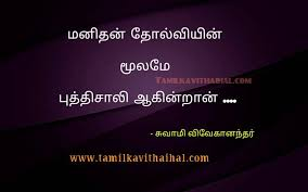 motivational quotes of the day by vivekanandhar in tamil beautiful