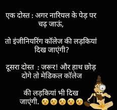 latest whatsapp group jokes masters