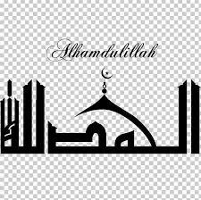 Quran Wall Decal Islamic Calligraphy Arabic Calligraphy Allah Png Clipart Allah Arabe Arabic Calligraphy Area Black
