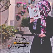 أ ل أ ن ث ى م ع ز و ف ة رمزيات بنات محجبات Facebook