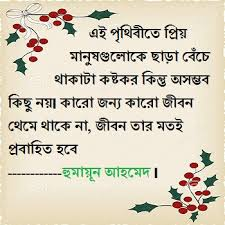 bengali love quotes bangla r tic love quotes in bengali picture