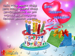 birthday greetings in tamil tamil linescafe com