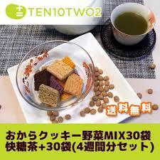豆乳おからクッキー 野菜MIX 30袋 & 快糖茶+ 30袋入り【4週間分セット ...