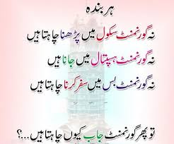 lovely best funny quotes in urdu for friends life quotes
