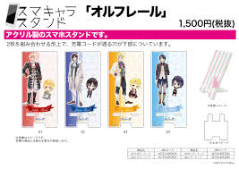 "Sma Chara Stand ""Orfleurs"" - MILESTONE Inc. 
