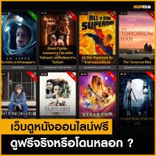 อวสาน Movie 2 Free เว็บดูหนังออนไลน์ฟรี ว่าแต่ดูฟรีจริงหรือโดนหลอก ?