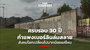 ครบรอบ 30 ปี กำแพงเบอร์ลินล่มสลาย สังคมโลกเปลี่ยนไปมากน้อยแค่ไหน | THE  STANDARD