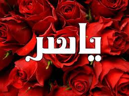 اسم ياسر بالصور صور جديده جدا لااسم ياسر عتاب وزعل
