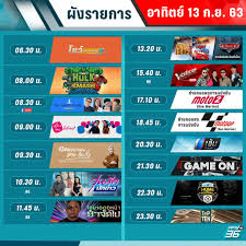 PPTV HD 36 - ตารางออกอากาศ #PPTVHD36 ประจำวันอาทิตย์ที่ 13...