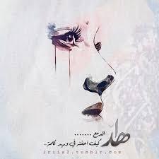 صور رسم حزينة احلى صور مرسومه للالم اعتذار و اسف
