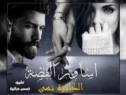 رواية أساور الفضة ج2 الجزء السادس عشر نهاية الجزء الثاني