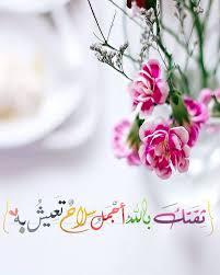 رمزيات دينيه انستقرام صور اسلاميه جميله اوي صور دينيه اسلامية
