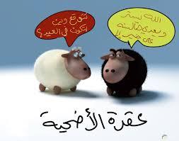 صور مضحكة لعيد الاضحى و اجمل نكت و مواقف مضحكة مع خروف العيد