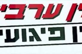Auto Parts And Vehicles Car Truck Graphics Decals Israel Fire Department Israeli Jew Jewish Car Decal Sticker