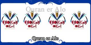 Quran er Alo | ISLAMIC Radio - FM Radio Stations Live on Internet ...