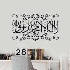 Islamic Wall Decal Arabic Vinyl Wall Stickers Muslim Art Quotes Decals For Living Room Bedroom Family Home Decoration Mural S606 Wall Stickers Aliexpress