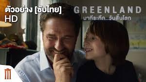 Greenland | นาทีระทึกวันสิ้นโลก - Official Trailer [ซับไทย] - YouTube