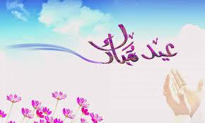 رسائل وبرقيات تهنئة العيد السعيد 2019 عيد سعيد أجمل صور تهاني