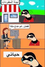 تفاهه بلا حدود تحشيش شعر اقتباسات ابراج سنجل صور Funny