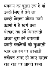 mother s day poem in hindi poetry