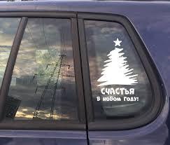 Christmas Tree Car Sticker Happy New Year Car Decals For Car Rear Windshield Decoration Rainproof Art Vinyl Mural Fa311 Car Stickers Aliexpress